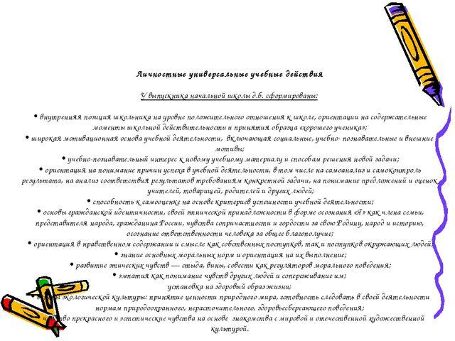 Личностные универсальные учебные действия У выпускника начальной школы д.б. с...