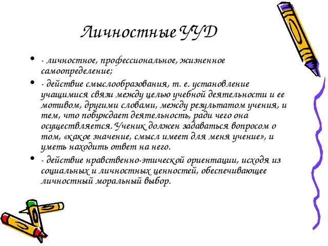 Личностные УУД - личностное, профессиональное, жизненное самоопределение; - д...