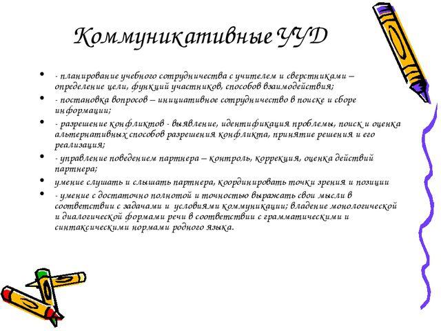 Коммуникативные УУД - планирование учебного сотрудничества с учителем и сверс...