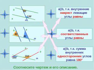 a b m a b m 45° 45° 150° 150° a||b, т.к. внутренние накрест лежащие углы равн