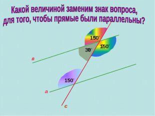 а в с ? 150° 150° ? 30° ? 150°