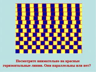 Посмотрите внимательно на красные горизонтальные линии. Они параллельны или