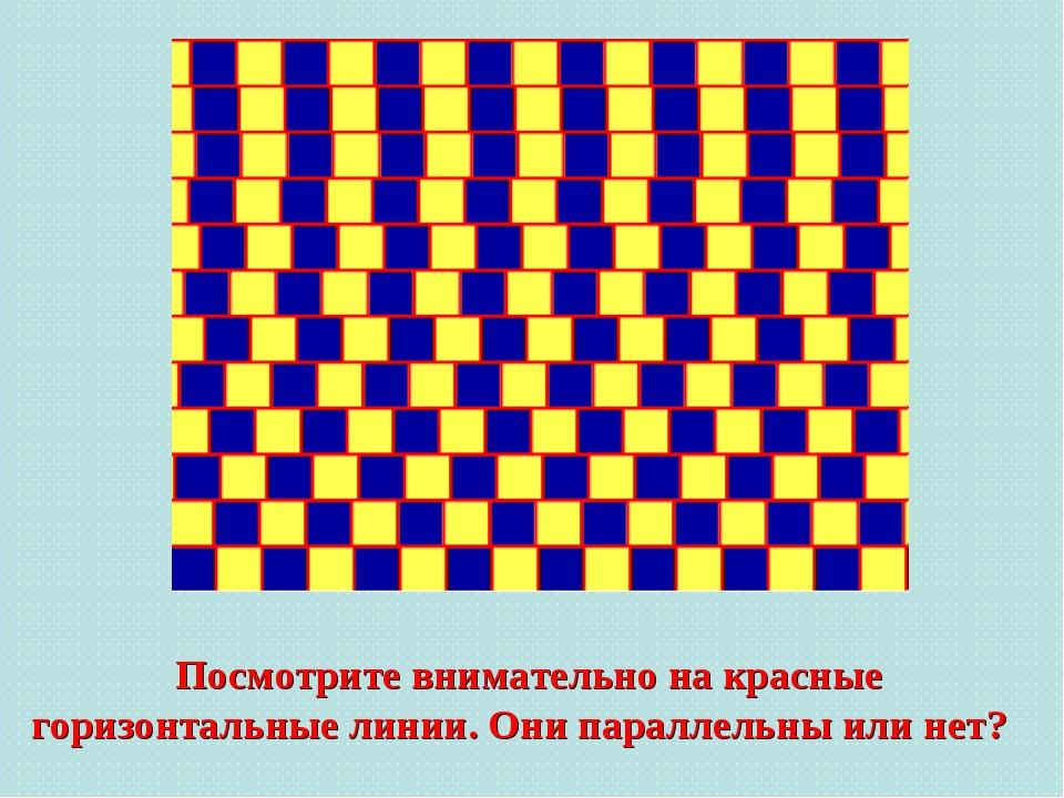 Посмотрите внимательно на красные горизонтальные линии. Они параллельны или...