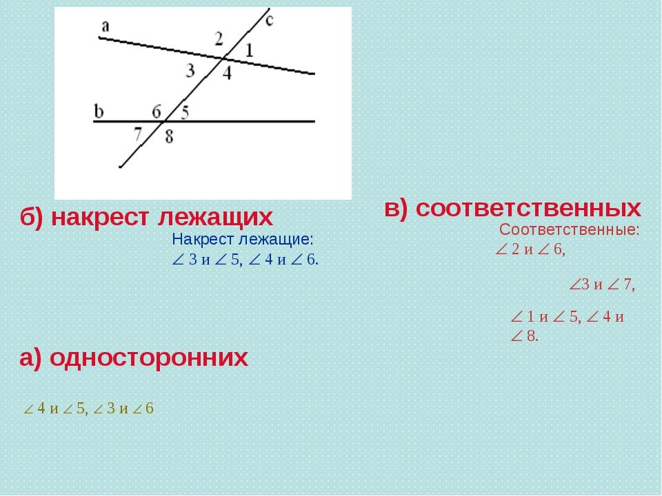 а) односторонних б) накрест лежащих в) соответственных Накрест лежащие:  3 и...