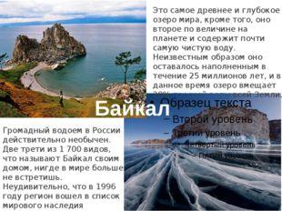 Громадный водоем в России действительно необычен. Две трети из 1 700 видов,