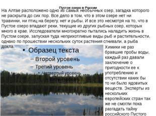 Пустое озеро в России На Алтае расположено одно из самых необычных озер, зага