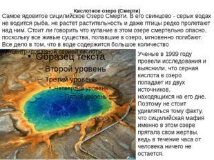 Кислотное озеро (Смерти) Самое ядовитое сицилийское Озеро Смерти. В его свинц