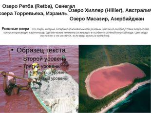 Розовые озера - это озера, которые обладают красноватым или розовым цветом из