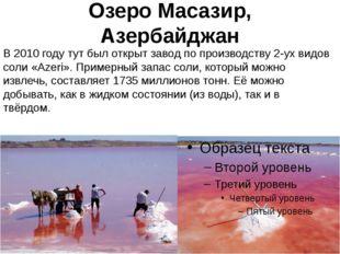 В 2010 году тут был открыт завод по производству 2-ух видов соли «Azeri». При