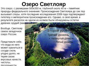 Озеро Светлояр Это озеро, с размерами 500х350 м, глубиной около 40 м – памятн