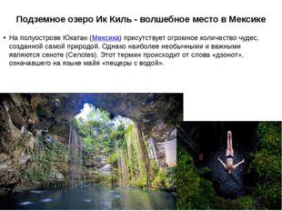 Подземное озеро Ик Киль - волшебное место в Мексике На полуострове Юкатан (Ме