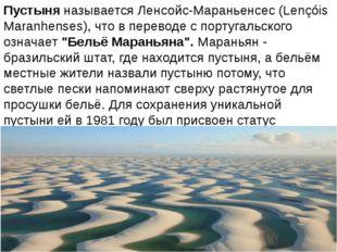 Пустыня называется Ленсойc-Мараньенсес (Lençóis Maranhenses), что в переводе