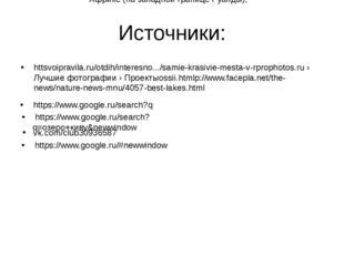 Источники: httsvoipravila.ru/otdih/interesno.../samie-krasivie-mesta-v-rproph