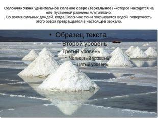 Солончак Уюни удивительное соленое озеро (зеркальное) –которое находится на ю