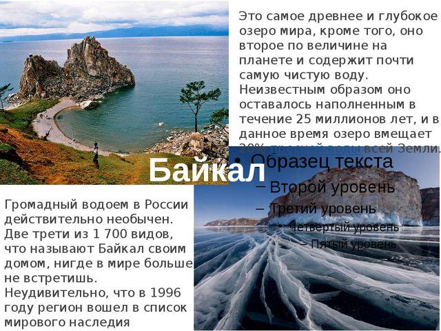Громадный водоем в России действительно необычен. Две трети из 1 700 видов,...