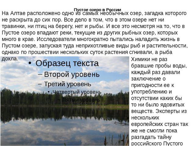 Пустое озеро в России На Алтае расположено одно из самых необычных озер, зага...