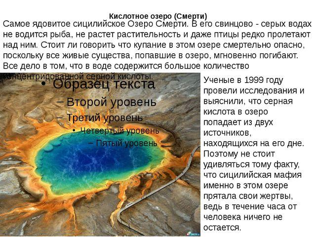 Кислотное озеро (Смерти) Самое ядовитое сицилийское Озеро Смерти. В его свинц...