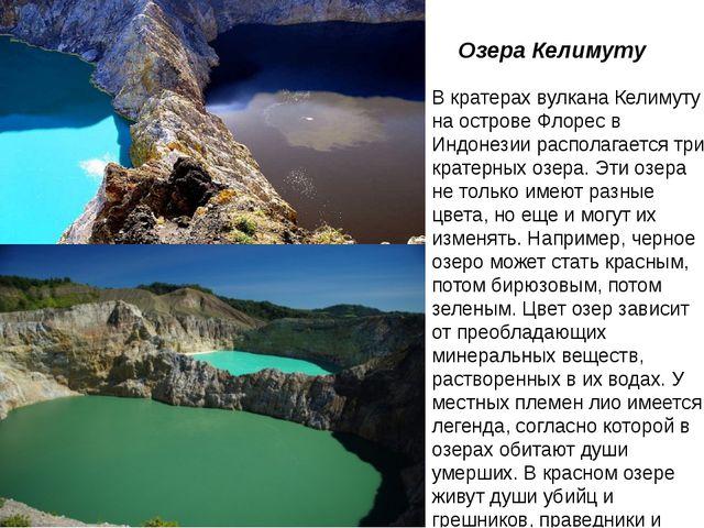 Озера Келимуту В кратерах вулкана Келимуту на острове Флорес в Индонезии расп...