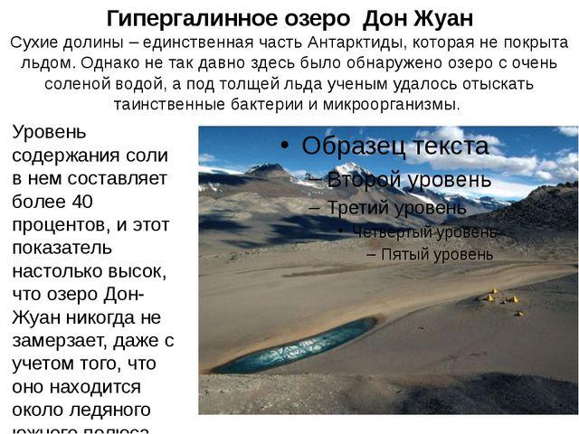 Гипергалинное озеро Дон Жуан Сухие долины – единственная часть Антарктиды, ко...