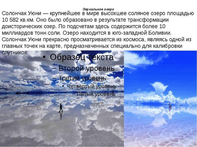 Зеркальное озеро Солончак Уюни — крупнейшее в мире высохшее соляное озеро пло...
