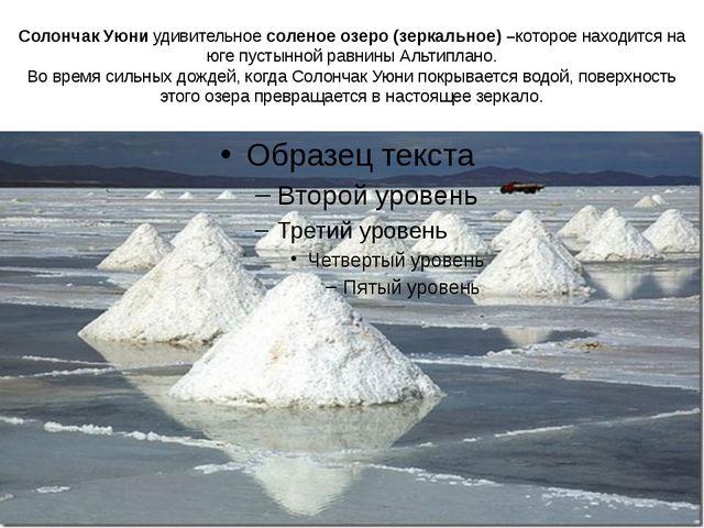 Солончак Уюни удивительное соленое озеро (зеркальное) –которое находится на ю...