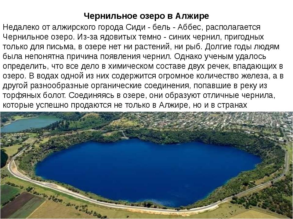 Чернильное озеро в Алжире Недалеко от алжирского города Сиди - бель - Аббес,...