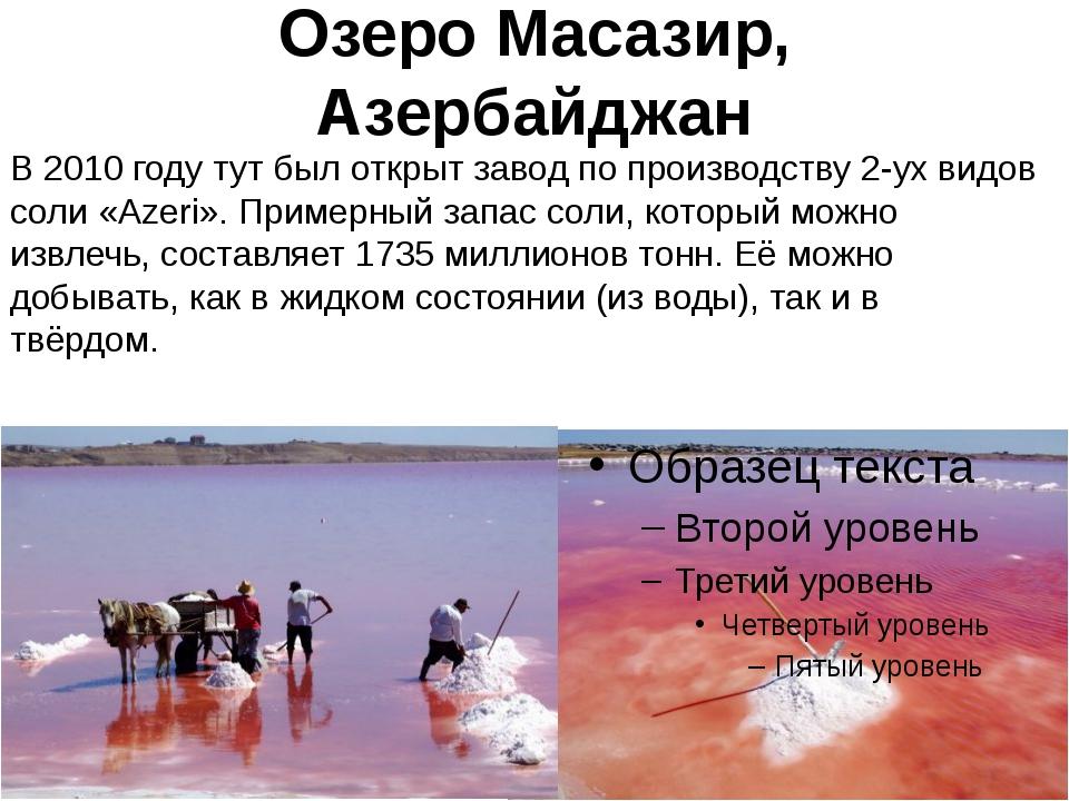 В 2010 году тут был открыт завод по производству 2-ух видов соли «Azeri». При...