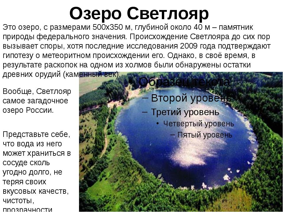 Озеро Светлояр Это озеро, с размерами 500х350 м, глубиной около 40 м – памятн...