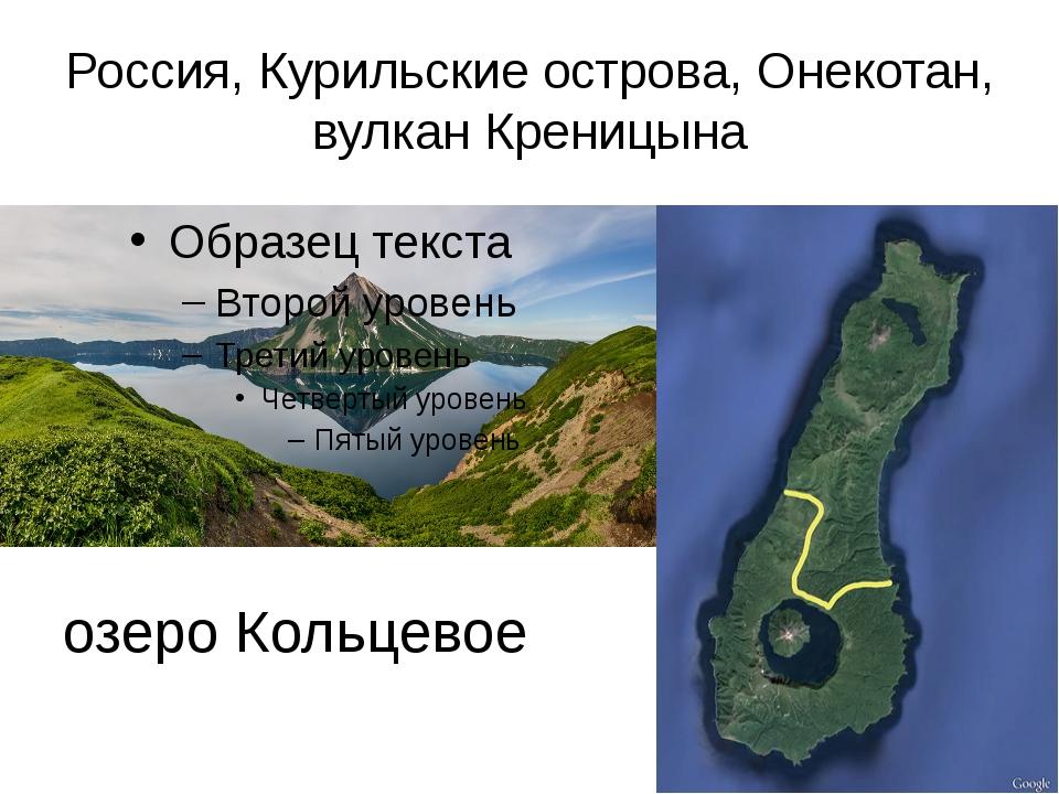 Россия, Курильские острова, Онекотан, вулкан Креницына озеро Кольцевое