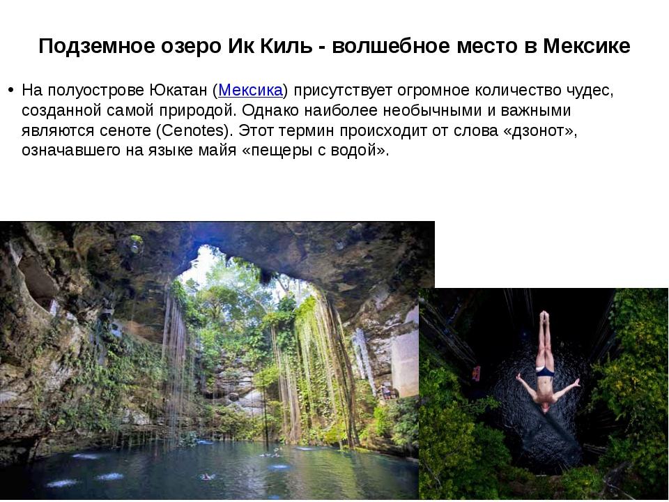 Подземное озеро Ик Киль - волшебное место в Мексике На полуострове Юкатан (Ме...