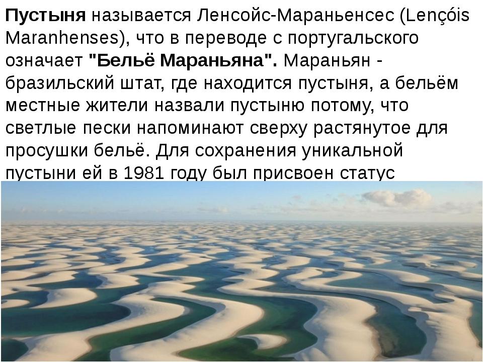 Пустыня называется Ленсойc-Мараньенсес (Lençóis Maranhenses), что в переводе...
