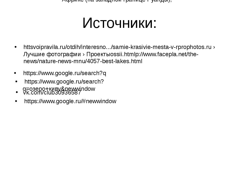 Источники: httsvoipravila.ru/otdih/interesno.../samie-krasivie-mesta-v-rproph...