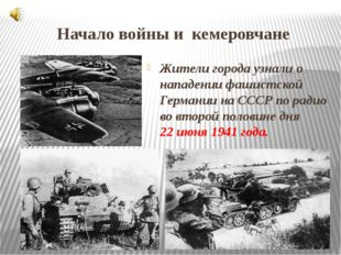 Начало войны и кемеровчане Жители города узнали о нападении фашистской Герман