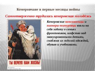 Кемеровчане в первые месяцы войны Самоотверженно трудилась кемеровская молодё
