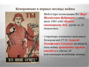 Кемеровчане в первые месяцы войны Медсестра поликлиники №1 Вера Михайловна Ку