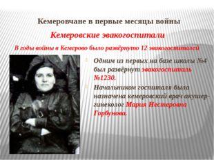 Кемеровчане в первые месяцы войны Кемеровские эвакогоспитали В годы войны в К