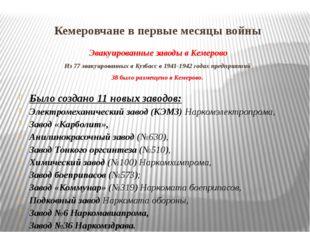 Кемеровчане в первые месяцы войны Эвакуированные заводы в Кемерово Из 77 эвак