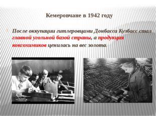 Кемеровчане в 1942 году После оккупации гитлеровцами Донбасса Кузбасс стал гл