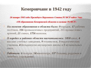 Кемеровчане в 1942 году 26 января 1943 года Президиум Верховного Совета РСФСР