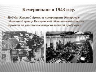 Кемеровчане в 1943 году Победы Красной Армии и превращение Кемерово в областн