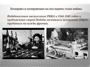 Кемерово и кемеровчане на последнем этапе войны Победоностное наступление РК