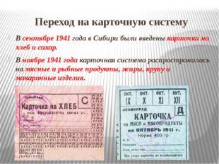 Переход на карточную систему В сентябре 1941 года в Сибири были введены карто