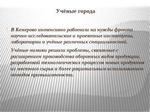 Учёные города В Кемерово интенсивно работали на нужды фронта научно-исследов
