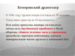Кемеровский драмтеатр В 1941 году труппа театра состояла из 39 человек. Театр