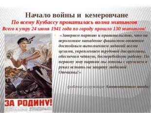 Начало войны и кемеровчане «Заверяем партию и правительство, что на вероломно