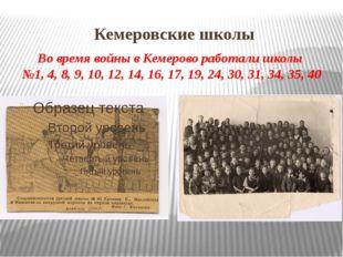 Кемеровские школы Во время войны в Кемерово работали школы №1, 4, 8, 9, 10, 1