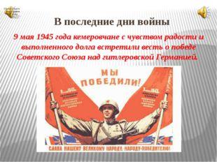 В последние дни войны 9 мая 1945 года кемеровчане с чувством радости и выпол