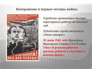 Кемеровчане в первые месяцы войны Городские организации быстро перестроили ра