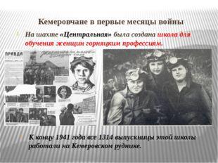 Кемеровчане в первые месяцы войны На шахте «Центральная» была создана школа д