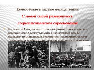 Кемеровчане в первые месяцы войны С новой силой развернулось социалистическое
